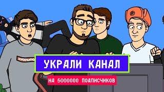 МУЛЬТИК - УКРАЛИ КАНАЛ НА 5.000.000 ПОДПИСЧИКОВ