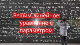 Решение линейного уравнения с параметрами