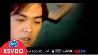 เจ็บอยู่กับฉัน (ให้ฝันอยู่กับเธอ) : ดัง พันกร Dunk | ZODIAC | Official MV