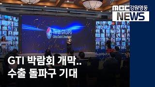 [뉴스리포트] GTI 박람회 개막 '온라인으로 …