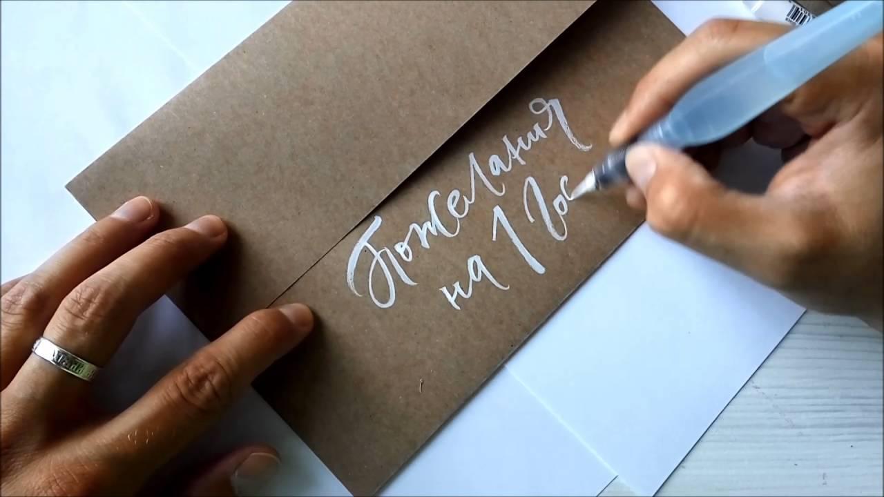 Крафтовые конверты своими руками фото 534