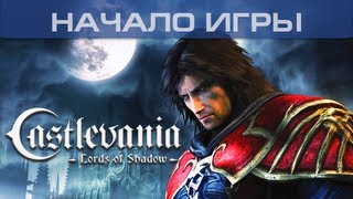 ▶ Castlevania: Lords Of Shadow - Начало игры на PC
