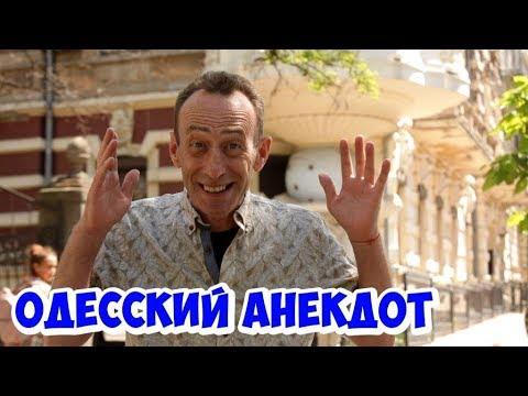 Анекдот по поводу: Анекдот дня! Короткие одесские анекдоты!