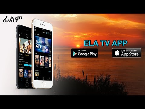 Eritrean Movie 2018 - Download Ela TV Mobile App is live !!!