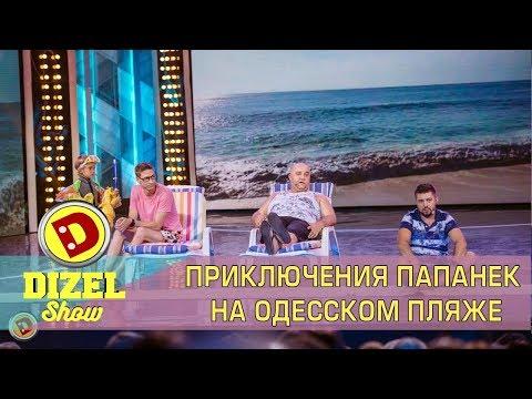 Приключения Папанек на одесском пляже - Дизель Шоу - Алкоголик, мажор, паникер и многодетный отец!