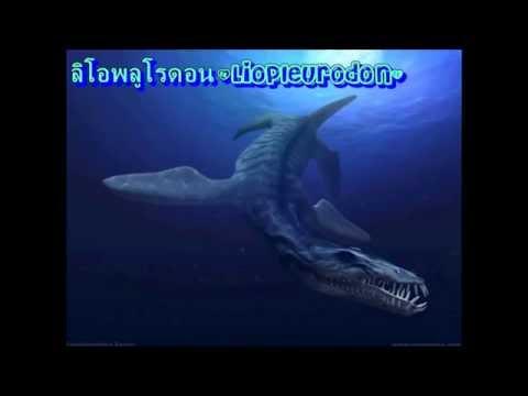 ไดโนเสาร์นักล่าใต้ท้องทะเล 10 ชนิด