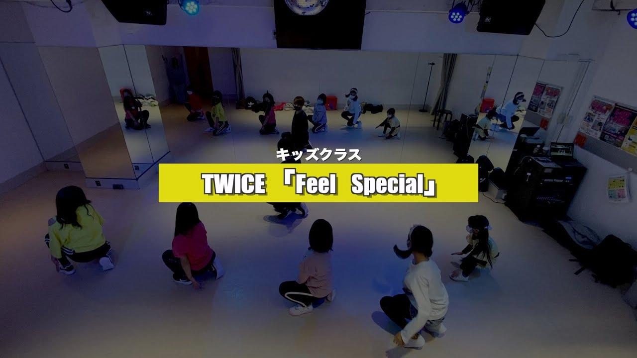 【高田馬場キッズ】TWICE「Feel Special」レッスンの様子【K-POPダンススクール】