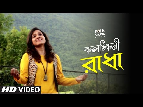 Kalankini Radha  ft. Chandreyee | Bangla New Song | Folk Studio Bangla 2018