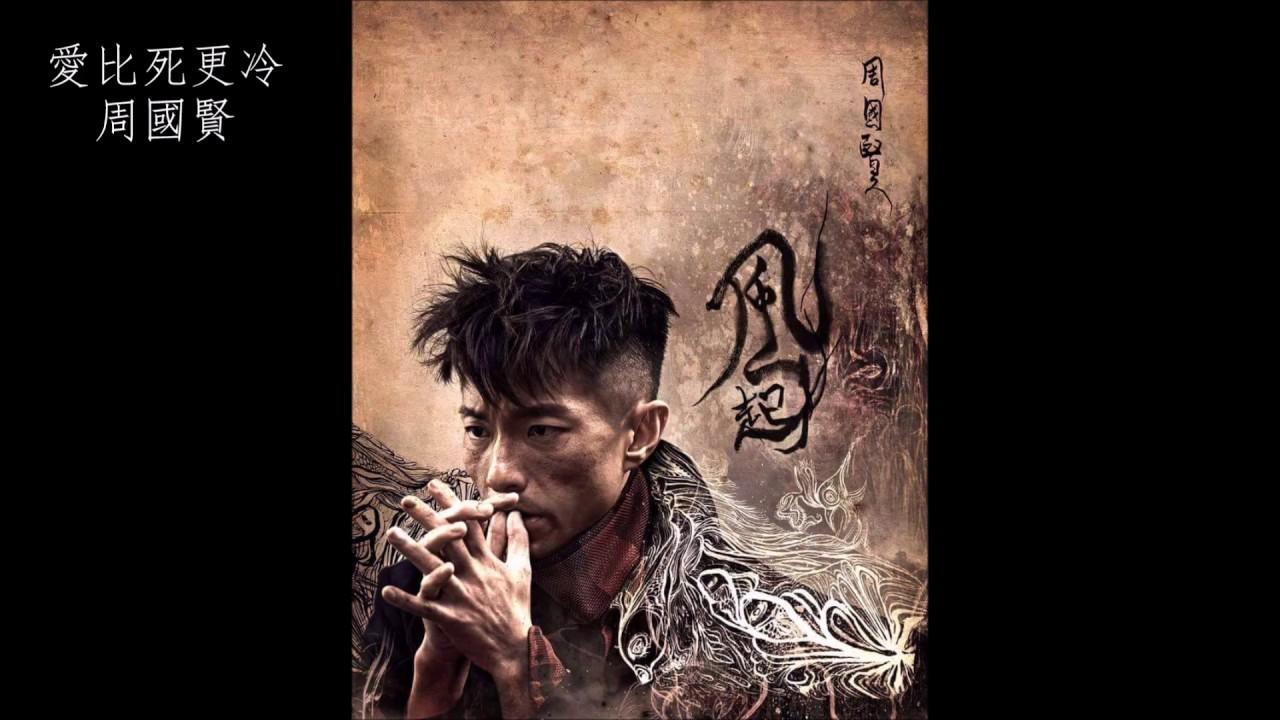 周國賢 Endy Chow - 愛比死更冷 (CD Version)
