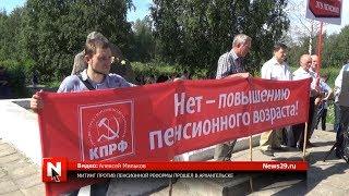 Митинг против пенсионной реформы прошел в Архангельске