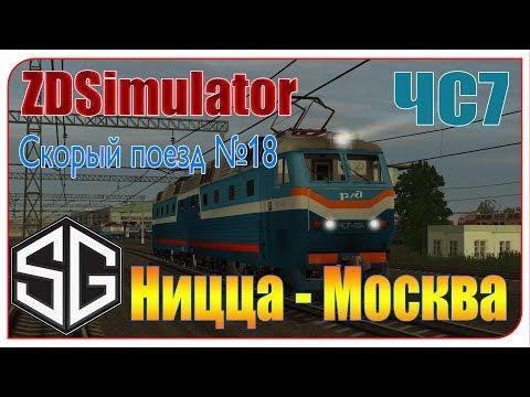 ZDSimulator ► ЧС7 Скорый поезд №18 Ницца - Москва ► Маршрут: Москва - Вязьма