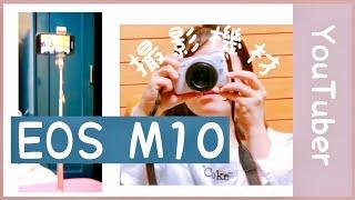 【EOS M10】YouTuberのおすすめ撮影機材(グッズ)/撮影環境を紹介!【初心者向け】