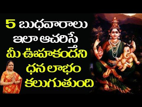 5 బుధవారాలు ఇలా ఆచరిస్తే మీ ఊహకందని ధన లాభం కలుగుతుంది   G. Sitasarma Vijayamargam
