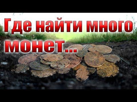 Где найти много монет, конечно же на ...