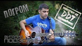 ДДТ - Погром (кавер Виталий Подземный)