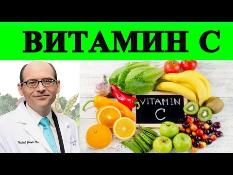 Какая Суточная Норма Витамина С? - Доктор Майкл Грегер