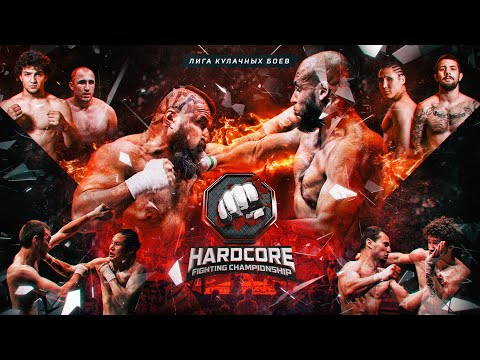Hardcore Fighting - Вызов Регбисту. Схватка Топора и Руслана \