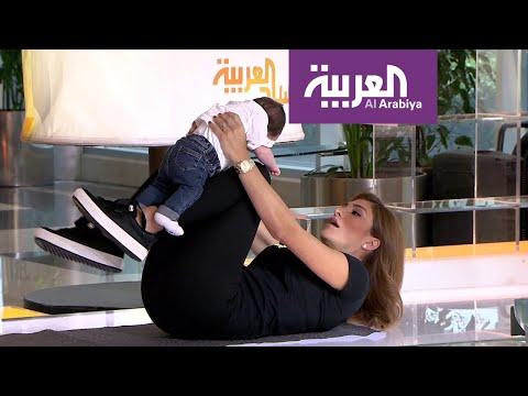 صباح العربية | تمارين رياضية بعد الحمل  تمارسينها مع طفلك الصغير  - نشر قبل 2 ساعة