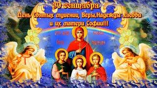 Оригинальное видео с праздником в день  святых Веры, Надежды, Любови и матери их Софии 30 сентября!