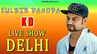 KULBIR DANODA -KD | Live Show In Delhi | Latest Haryanvi Live Song 2019 | Sonotek Live