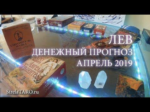 ЛЕВ таро гороскоп на ДЕНЬГИ на месяц АПРЕЛЬ 2019