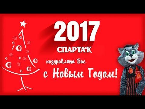 """""""Спарта энд К"""" поздравляет с Новым 2017-м годом!"""