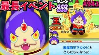 最終ボス‼閻魔猫王マタタビ使ってみた『妖怪ウォッチぷにぷに』過去最長イベントYo-Kai Watch