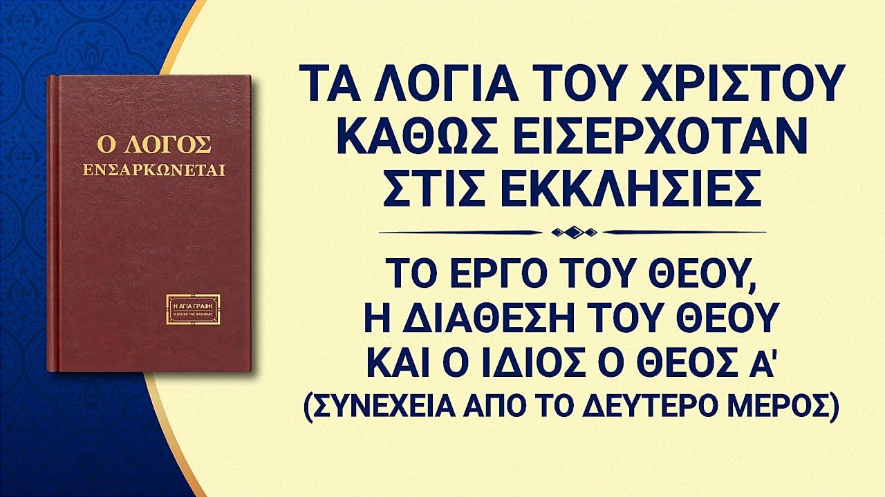 Ομιλία του Θεού   «Το έργο του Θεού, η διάθεση του Θεού και ο ίδιος ο Θεός Α'» Συνέχεια από το δεύτερο μέρος