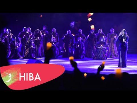 Hiba Tawaji - Bghannilak Ya Watani [Live at Cedars Festival 2017] / بغنيلك يا وطني