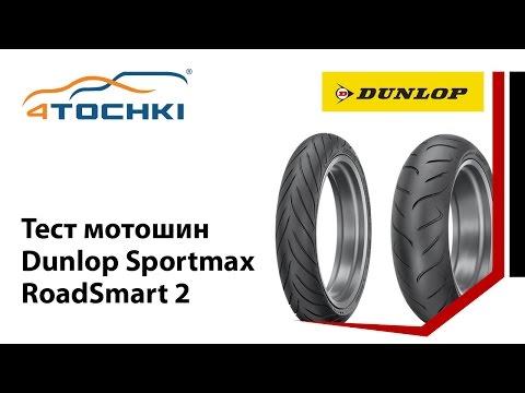 Тест мотошин Dunlop Sportmax RoadSmart 2