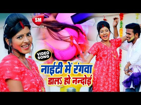 नाईटी में रंगवा डालS हो नन्दोई | 2019 का सबसे फाडू होली गीत | Sunil Superfast | Bhojpuri Holi Song