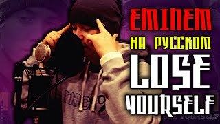 Eminem - Lose Yourself [OST 8 Mile] (Cover by ALEKS) [Кавер, Перевод]
