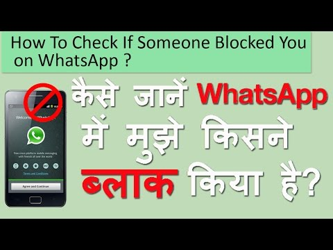 I block you meaning in hindi
