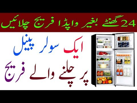 Solar Dc Fridge Run With One Solar Panel Dc 12v Refrigerator Price In Pakistan Youtube