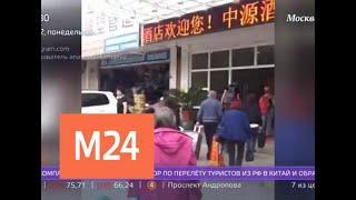 Смотреть видео Возбуждено дело против турфирмы, чьи клиенты не могут вылететь из КНР - Москва 24 онлайн