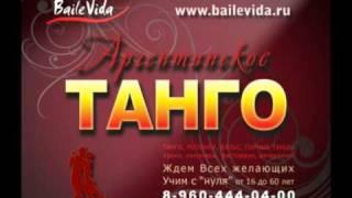 Танцы, уроки танго, курсы в Ростове-на-Дону