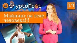 МАЙНИНГ НА ЧЕЛОВЕЧЕСКОМ ТЕЛЕ! ЗА ЧТО ПЛАТЯТ ICO? CryptoMost №19