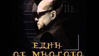Slavi Trifonov & Ku-Ku Band - Edin Ot Mnogoto