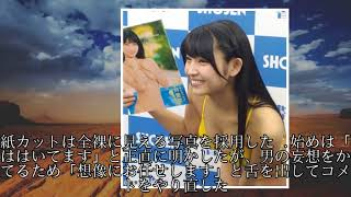 F乳グラドル永井里菜 写真集表紙は全裸?「ご想像にお任せします」 F...