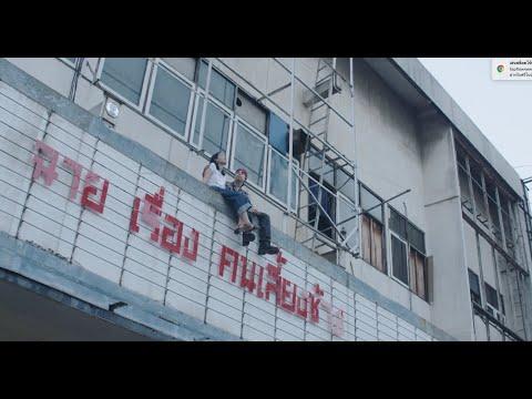 เสียดาย (Official Trailer01 2020 by Srikhumrung company)