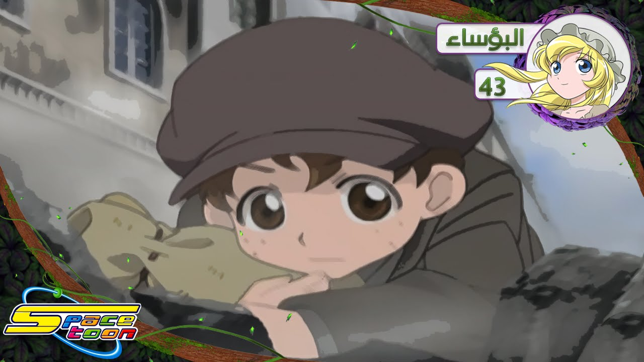 البؤساء الحلقة ٤٣ سبيستون Les Miserables Ep 43 Spacetoon Youtube