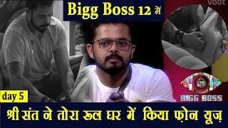 Bigg Boss 12 में श्री संत ने तोरा रूल घर में किया फ़ोन यूज़| | Latest Bollywood news | IP News |