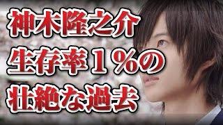 声優としても活躍している俳優の神木隆之介さんが過去に生存率1%の大...