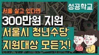 서울살고 있는 청년이라면 최대 300만원 받아가세요! …