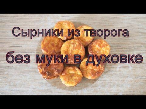 Любимые сырники из творога рецепт с манкой