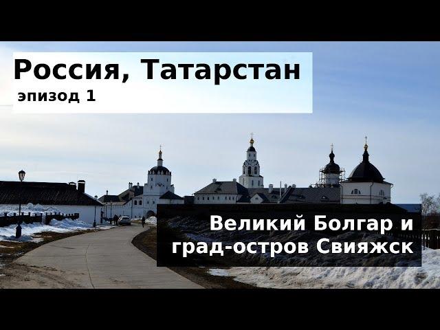 #95 Россия, Татарстан: Земли Золотой Орды и крепость Ивана Грозного
