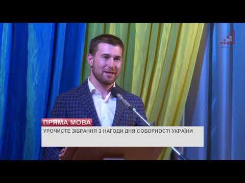 Телеканал «Дитинець»: Урочисте зібрання з нагоди Дня Соборності України