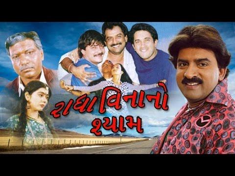 Radha Vinano Shyam || Super Hit Gujarati Movies Full Urban || Hiten Kumar , Jeet Upendra , Teena