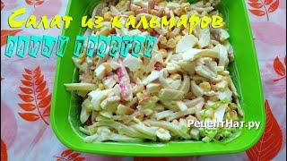 Салат с кальмарами, самый простой рецепт