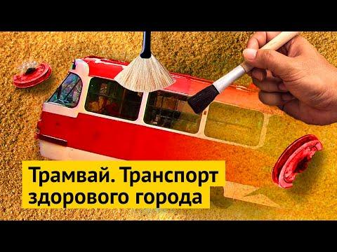 Зачем городу трамвай? Пример Курска